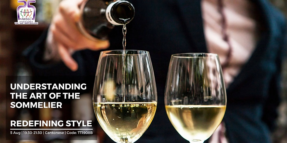 Understanding the Art of the Sommelier – Redefining Style