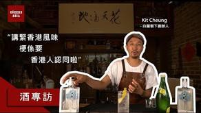【人物專訪】白蘭樹下創辦人  Kit Cheung 帶出香港的味道