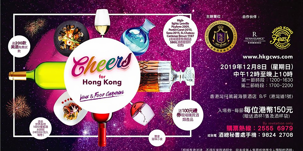 Cheers for Hong Kong (Organized by Hkgcws) New Date : December 8