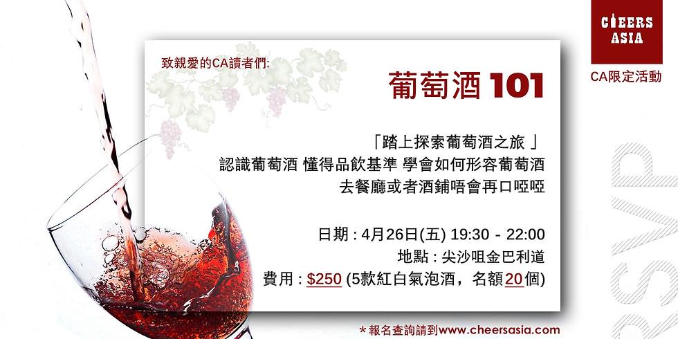 【期間限定】Cheers Asia葡萄酒101 - 2.5小時精讀班