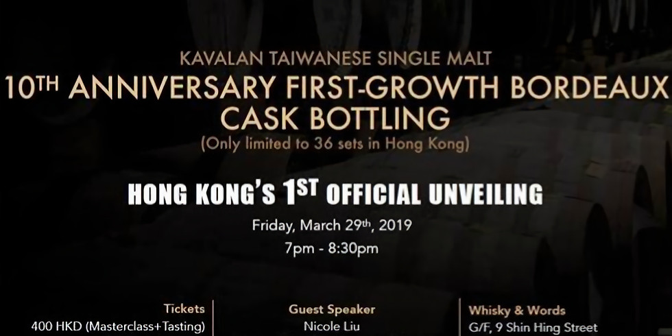 Exceptional Kavalan Tasting: HK 1st official unveiling !