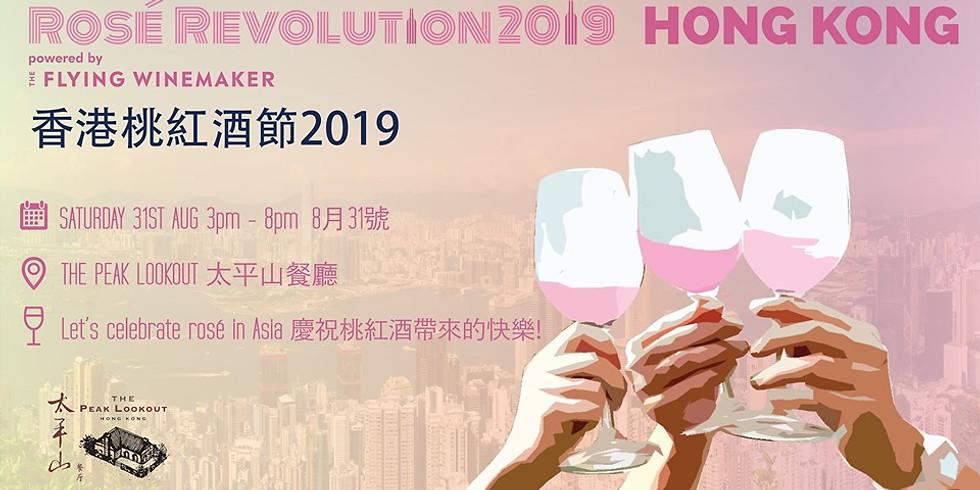Rosé Revolution Hong Kong 2019 | 香港桃紅酒節2019