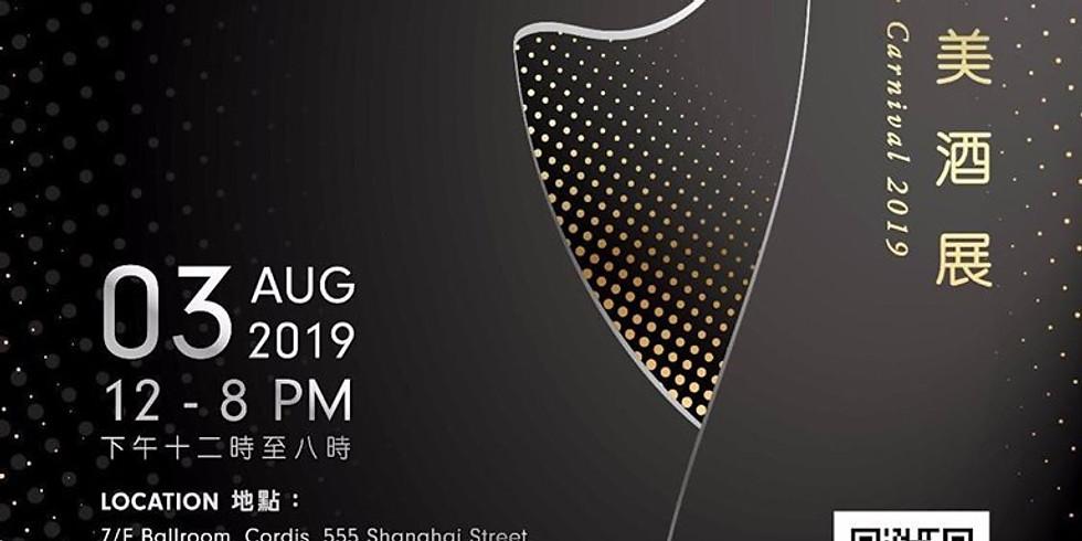 香港世界美酒展2019 Hong Kong World Wine Carnival 2019
