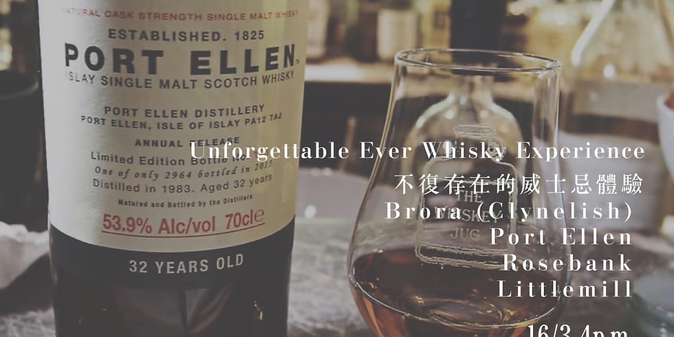 Unforgettable ever whisky experience 不復存在的威士忌體驗