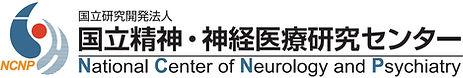 国立精神神経医療研究センター.jpg