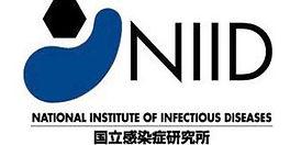 国立感染症研究所3.jpg