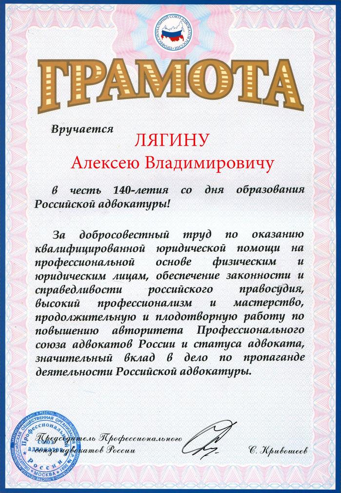 Грамота 3-.jpg