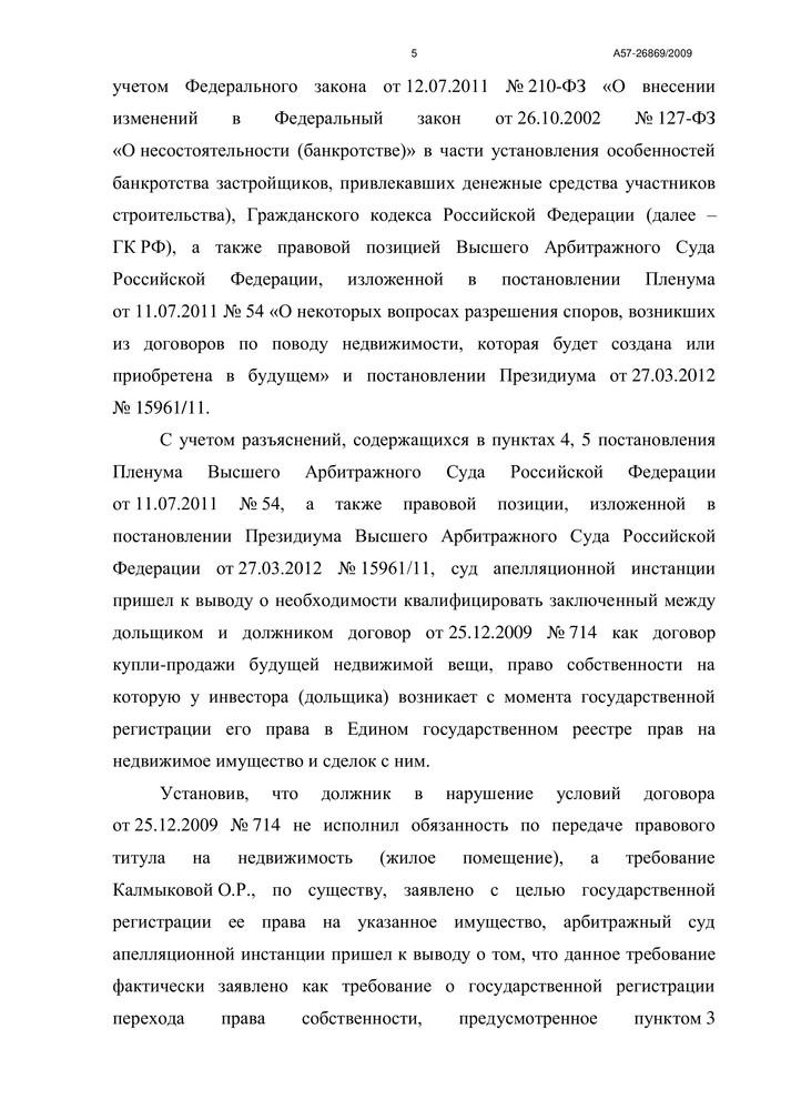 Отмена Калмык 4.jpg
