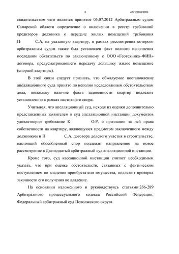 Отмена Калмык 7.jpg