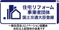 住宅リフォーム事業者団体