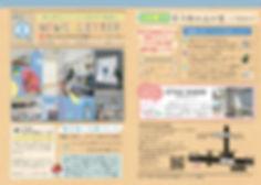 ニュースレター-表.jpg