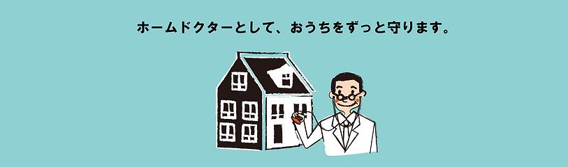 ホームドクター
