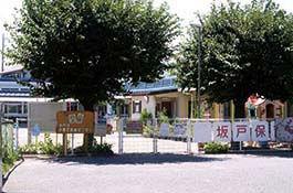 坂戸保育園