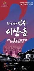 사본 -ARTCONCERT_20200803 석주 이상룡 포스터.jpg