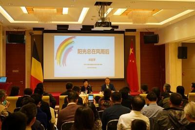 比利时卢森堡中资企业协会会员出席邓亚萍讲座