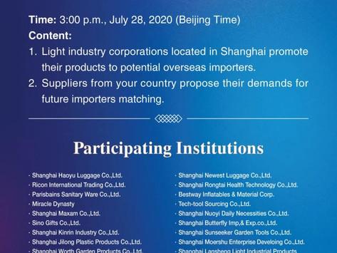 """会员活动:上海""""出海优品 云洽全球""""进出口双向磋商活动邀请函"""