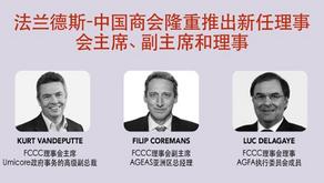 【新闻转载】KURT VANDEPUTTE成为新任法兰德斯-中国商会(VCKK)理事会主席