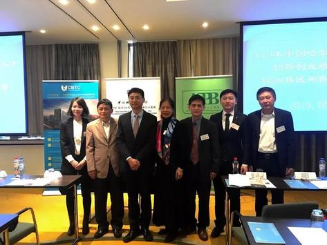 中比科技园 |征集创新项目112个,CBTC助力中国海外人才双创大赛