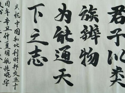 【作品展出1】--中企协庆祝中比建交50周年作品征集活动