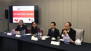 比利时卢森堡中资企业协会举办 纪念中国改革开放40周年座谈会