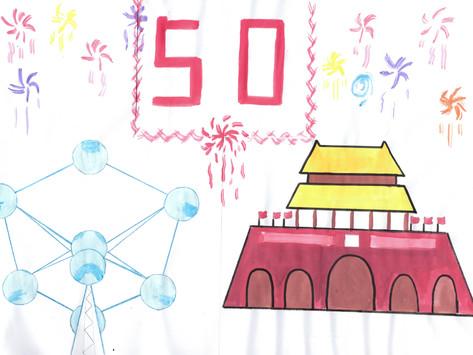 【作品展出6】中企协庆祝中比建交50周年作品征集活动