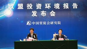 贸促会 | 中国贸促会研究院发布《欧盟投资环境报告》