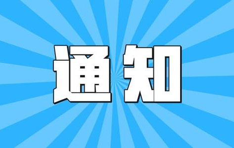中企协关于开展庆祝中比建交50周年作品征集活动的通知