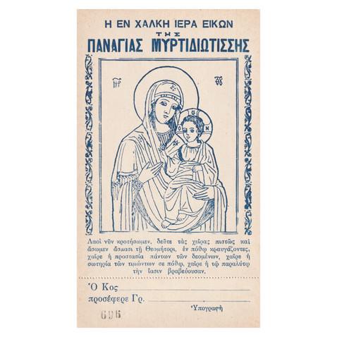 1950s, Card / Heybeliada (Halki) Church of Agios Nicholas