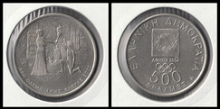 500 Drachmes Olympic Torch Runner