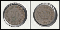 20 Lepta - 1895