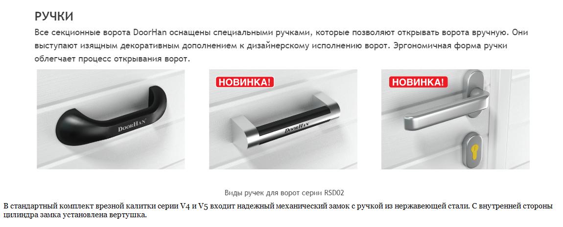 Ручки для RSD02