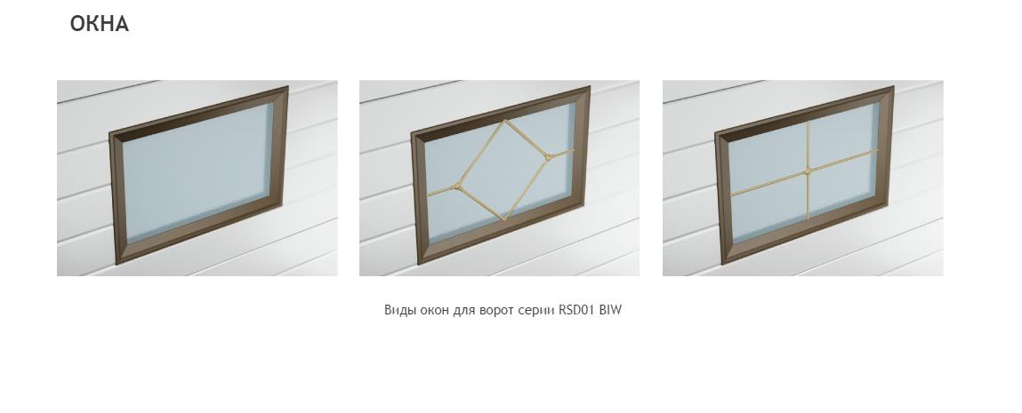 Окна секционных ворот Дорхан RSD01