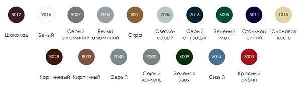 Рулонные ворота Херман Базовые цвета