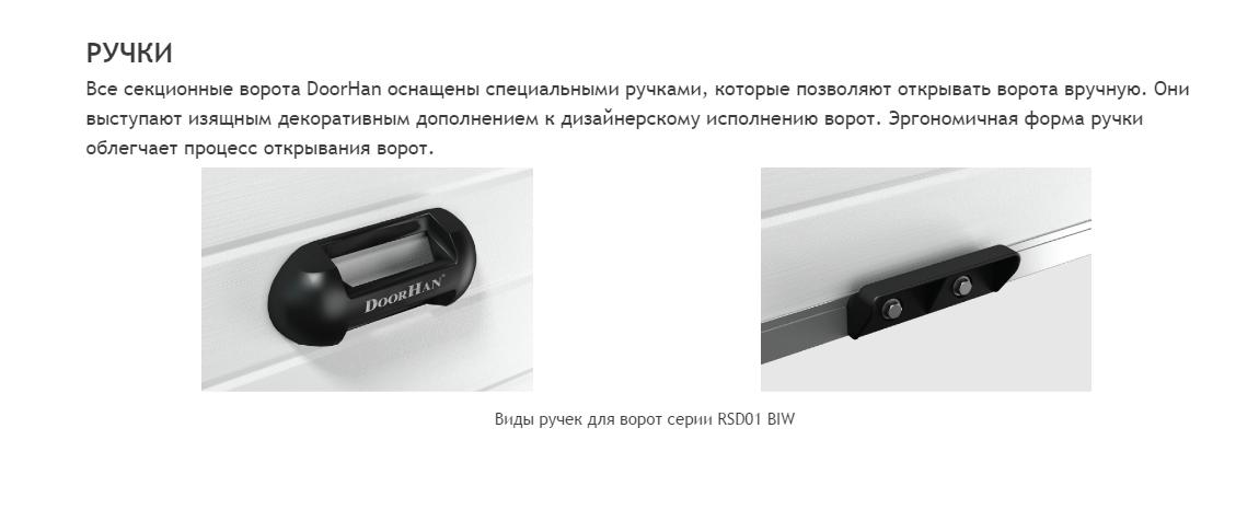 Ручки гаражных ворот Дорхан RSD01