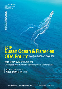(★최종) 2019 부산해양수산ODA포럼 1차 포스터.jpg