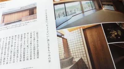 新潟の平屋住宅、茶茂庵が『住む。』に紹介されております。新潟の狭小住宅。