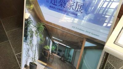 新潟テルサにて建築家展に参加しております。小さな住宅。