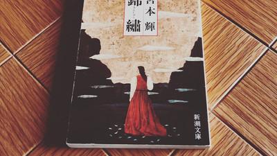 """『今月の一冊』""""宮本輝さんの錦繍(きんしゅう)""""。"""