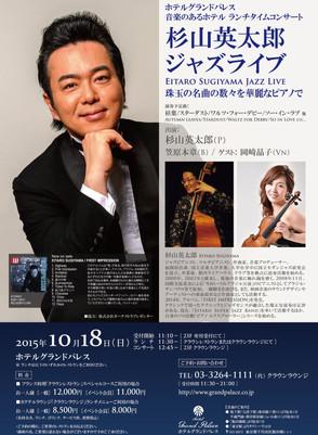 2015.10.18.sun 杉山英太郎ジャズライブにゲスト出演致します。