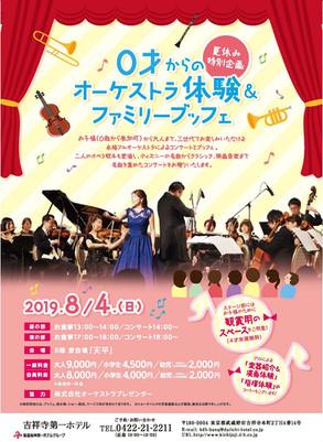 2019.8.4 sun 夏休み特別企画【吉祥寺第一ホテル】ファミリーコンサート