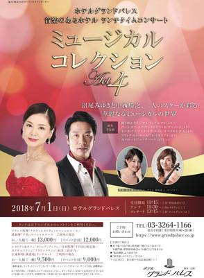 2018.7.1.sun ホテルグランドパレス「ミュージカルコレクションAct4」ご予約承り中です