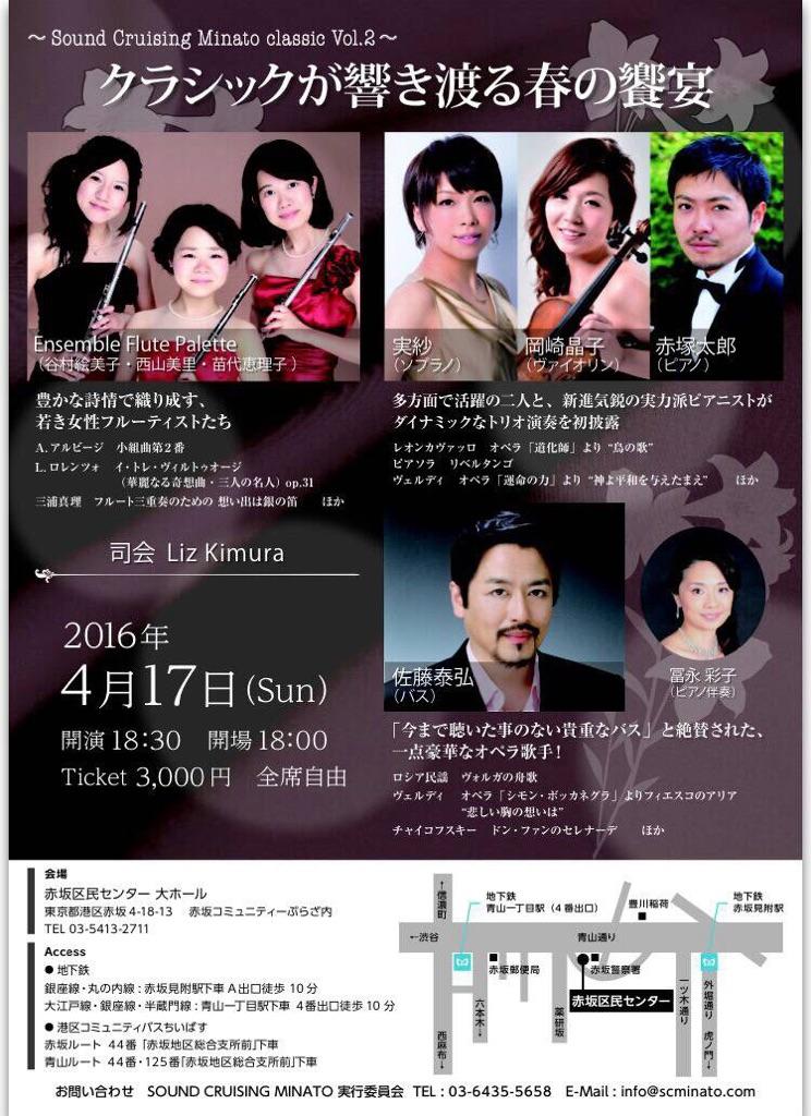 実紗・岡崎晶子・赤塚太郎 トリオコンサート