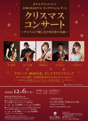 2015.12. 6.sun ホテルグランドパレス 音楽のあるホテル ランチタイムコンサート 「クリスマスコンサート」出演致します。ご予約承り中です。