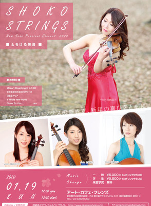 2020.1.19 sun 【SHOKO STRINGS】 New Year Precious Concert 2020 チケット先行予約受付開始です