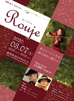 2020.3.7 sun 岡崎晶子 Solo Live 【Rouje】ご予約受付スタートです