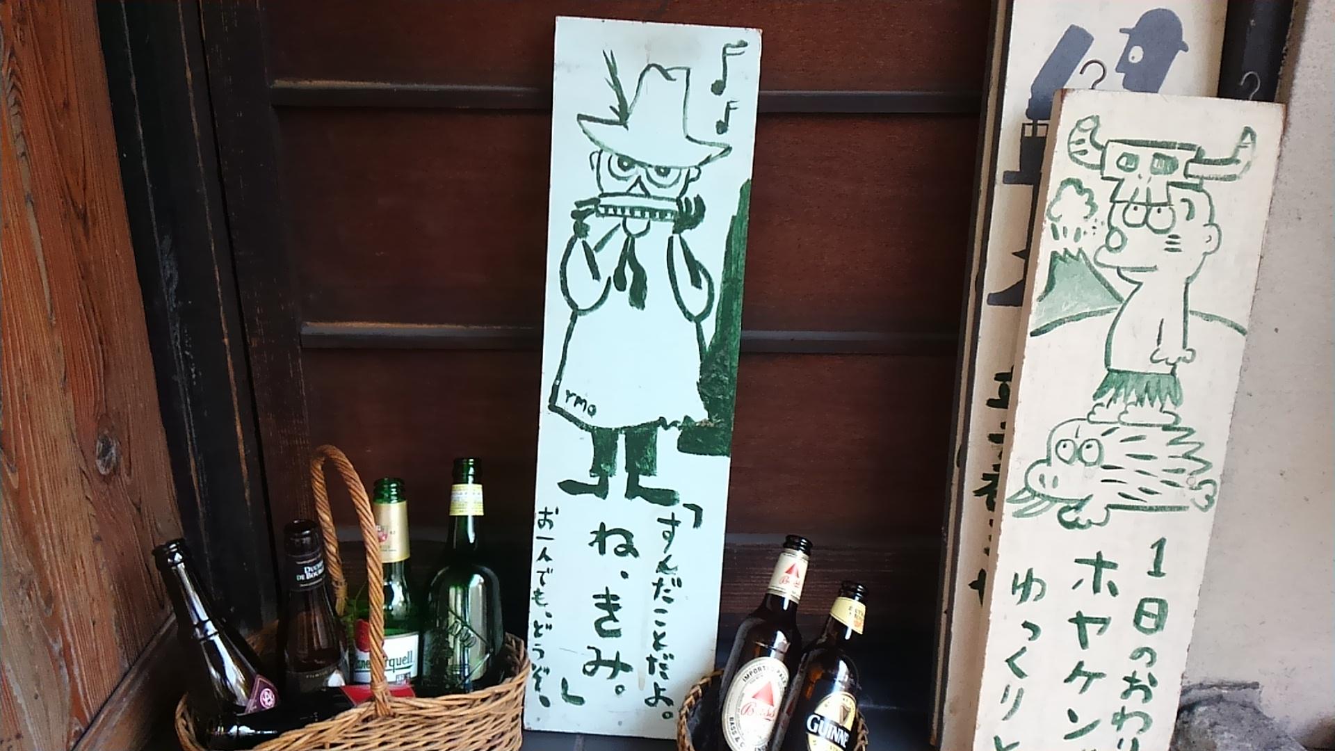 立て看板<スナフキン・細野晴臣>