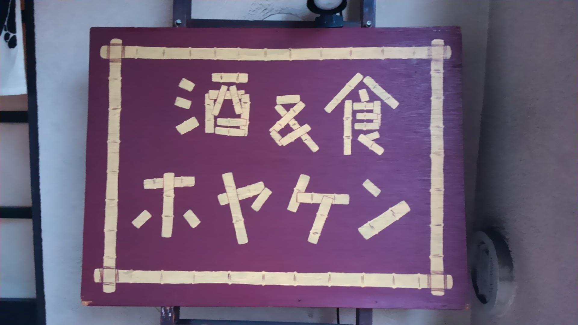 手作り看板<竹文字>