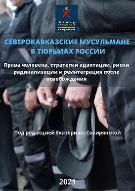Copy of North Caucasus Muslims in prison