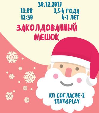 Новогоднее представление в КП Согласие-2