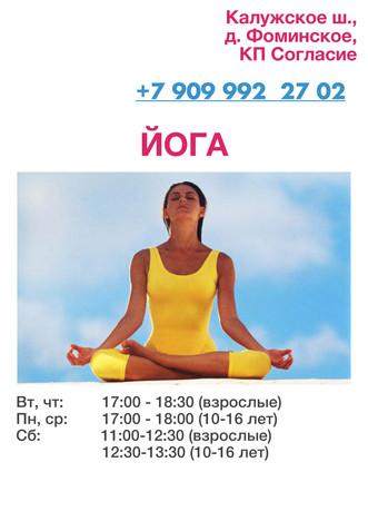 Занятия по йоге в КП Согласие-2